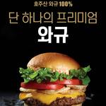 롯데리아, 호주산 와규 100% 프리미엄 신제품 '와규' 출시