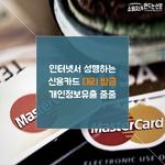 [카드뉴스] 인터넷서 성행하는 신용카드 대리 발급...개인정보 줄줄