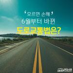 [카드뉴스] 하반기 달라진 도로교통법 '모르면 손해'