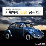 [카드뉴스] 툭하면 소비자 탓~...카셰어링 '갑질' 사라질까?