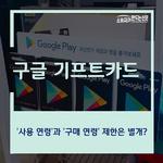 [카드뉴스] 구글 기프트카드, 사용은 '14세이상'  구매는' 제한없음'