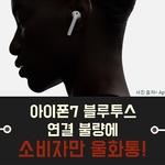 [카드뉴스] 아이폰7 블루투스 연결 불량 아우성...애플 '묵묵부답'