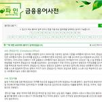 금감원 '금융용어사전' 업데이트...새로 수록된 단어는?