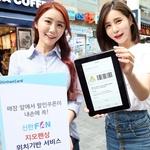 카드사, 위치기반 서비스 '눈길'...소비자에 실시간 할인 정보 제공