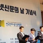 '2017 인터넷 신문의 날' 기념식, 각계 인사 축하 속에 성황리 개최
