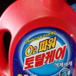 [오마이소비자] 대기업 상표 단 세탁세제 알고 보니 성분미달