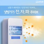 [카드뉴스] 선풍기·에어컨도 '안전거리' 지켜야...냉방기기 '전자파' 주의보