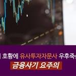 [카드뉴스] 증시 호황에 유사투자자문사 우후죽순...금융사기 요주의