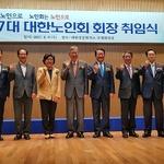"""이중근 부영 회장, 대한노인회장 취임 """"근본적 변화를 이끌겠다"""""""