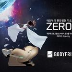 바디프랜드, 안마의자 새 TV광고 '아트비트 캠페인' 실시