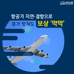 [카드뉴스] 항공기 지연·결항으로 휴가 망쳐도 보상 '막막'