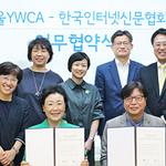 서울 YWCA-한국인터넷신문협회, '나눔 가치' 확산 위해 업무협약 체결