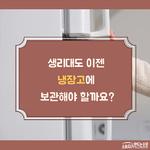 [카드뉴스] 생리대도 이젠 냉장고에 보관해야 할까요?