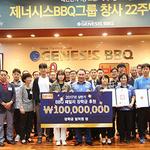 제너시스 BBQ그룹, 창사 22주년 맞아 기념행사