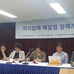 """배달앱 '소비자 피해', """"규제 필요"""" vs. """"시장 자율"""""""