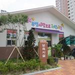 부영, 아파트 단지 내 임대료 걱정 없는 어린이집 운영 지원