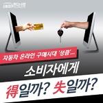 [카드뉴스] 자동차 온라인 구매시대 '성큼'...소비자에게 得일까? 失일까?