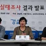 [한국의 소비자단체③] 소비자시민모임, 전국조직 바탕으로 시장조사·품질검증 '깐깐'