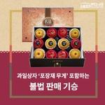 [카드뉴스] 과일상자 '포장재 무게' 포함하는 불법 판매 기승