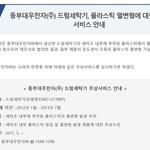 한국소비자원과 무상수리 협의 하나마나?...AS기사·고객센터 모르쇠