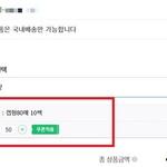 온라인몰서 반복·대량 구매 시 '되팔이'의심 아이디 차단