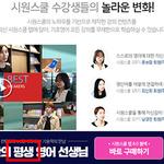 시원스쿨 '태블릿 기획 상품' '평생 사용'은 허울뿐...2년 만에 다시 구매