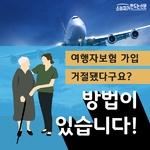 [카드뉴스] 여행자보험 가입 거절됐다구요?...방법이 있습니다!