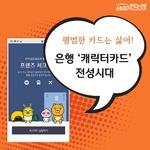 [카드뉴스] 평범한 카드는 싫어!...은행 '캐릭터카드' 전성시대