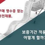 [카드뉴스] 가전제품 구매 영수증 없다고 유상 수리 안내하면?
