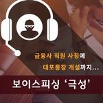 [카드뉴스] 대출받으려다 대포통장 범인 전락...신종 보이스 피싱 극성