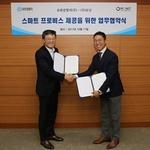 유한킴벌리, IT 기술 접목한 '스마트 기저귀' 위해 모닛과 업무 협약