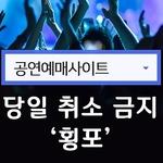 [카드뉴스] 공연예매사이트, 티켓 당일 취소 금지 '횡포'