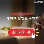 [카드뉴스] 숙박예약사이트 뻥튀기 할인율 주의보...소비자만 봉