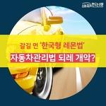 [카드뉴스] 갈길 먼 '한국형 레몬법'...자동차관리법 되레 개악?