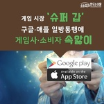 [카드뉴스] '슈퍼 갑' 구글‧ 애플 일방통행에 게임사‧소비자 속앓이