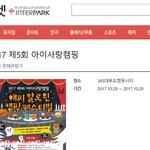 인터파크, 할로윈 캠핑 티켓 비매품 팔고 멋대로 취소 '소동'