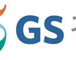 GS건설 3분기 매출 2조8천200억 원 달성...9.5% 증가