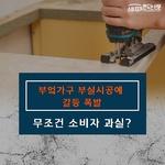 [카드뉴스] 부엌가구 엉터리 설치하고 하자는 무조건 소비자 과실?
