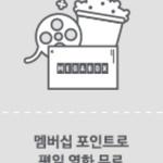 메가박스 멤버십포인트 주중 사용 제한, CGV·롯데시네마보다 '인색?'