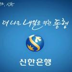 신한은행, 대손충당금적립비율 최고...NH농협은행, 올들어 상승폭 1위