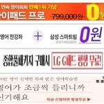 '기기 0원?' '평생 무료?' 스마트러닝 패키지 '과장광고' 빨간불