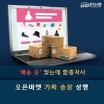 [카드뉴스] '배송 중' 떴는데 함흥차사...오픈마켓 가짜 송장 성행