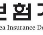 보험개발원, 3개월간 자동차보험료 환급 1억8천만 원
