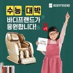 '안마의자' 바디프랜드, 수능 대박 기원 마사지 비법 소개