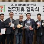 세븐일레븐, '배달의민족' 운영사 우아한형제들과 상품 공동 개발 MOU체결