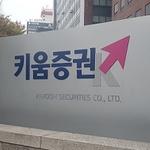 키움증권, 주식거래대금 점유율 '뚝'...수수료 무료화 경쟁에 1위 자존심 멍드나?