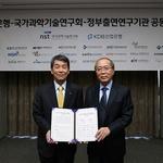 산업은행-정부출연연 업무협약 체결...일자리 창출 효과 기대