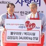 금융투자협회, 7번째 '사랑의 김치 페어' 행사 개최