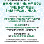스타벅스, 포항지역 10개 매장 수익금 피해복구 성금 후원