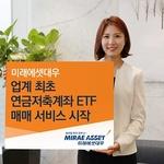 미래에셋대우, 업계 최초 연금저축계좌 ETF 매매 서비스 시행